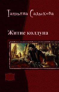 Возвращение к истокам (СИ) - Садыкова Татьяна