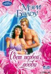 Свет первой любви - Бэлоу Мэри
