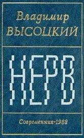 Нерв (Стихи) - Высоцкий Владимир Семенович