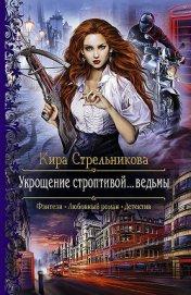 Укрощение строптивой… ведьмы - Стрельникова Кира