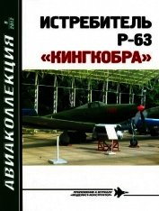 Истребитель p-63 «кингкобра» - Котельников В. Р.