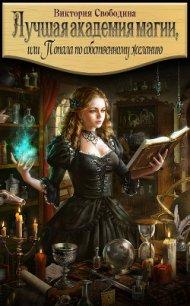Лучшая академия магии, или Попала по собственному желанию - Свободина Виктория