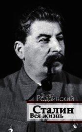 Сталин. Вся жизнь - Радзинский Эдвард Станиславович