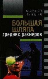 Книга Большая шляпа средних размеров - Автор Лившиц Михаил Абрамович