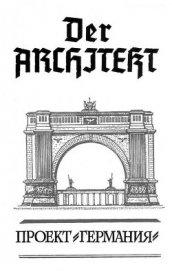 Der Architekt. Проект Германия