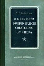О воспитании волевых качеств советского офицера