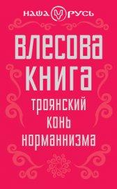 Влесова книга. Троянский конь норманнизма - Чернованова Валерия М.