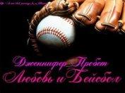 Любовь и Бейсбол (ЛП) - Сапрыкина Юлия