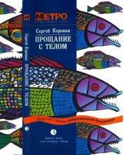 Прощание с телом - Коровин Сергей Иванович