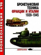 Бронетанковая техника Франции и Италии 1939-1945 - Коломиец М.