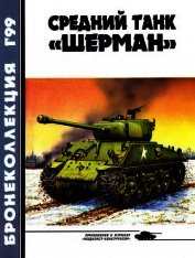 Бронеколлекция 1999 № 01 (22) Средний танк «Шерман» - Барятинский Михаил Борисович