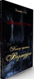 Книга Возмездие (СИ) - Автор Ведьмина Александра Андреевна