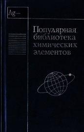 Книга Популярная библиотека химических элементов. Книга вторая. Серебро — нильсборий и далее - Автор Коллектив авторов