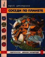Соседи по планете: Птицы