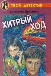 Хитрый ход - Вильмонт Екатерина Николаевна