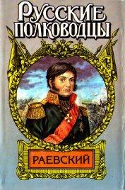 Генерал Раевский - Корольченко Анатолий Филиппович