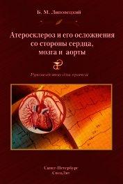 Атеросклероз и его осложнения со стороны сердца, мозга и аорты. Руководство для врачей