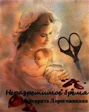 Неразрешимое бремя - Дорогожицкая Маргарита Сергеевна