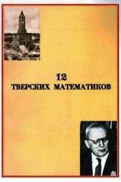 12 тверских математиков