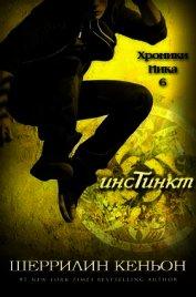 Инстинкт (ЛП) - Кеньон Шеррилин