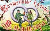 Волшебные кольца Альманзора (Оловянные кольца) - Габбе Тамара Григорьевна