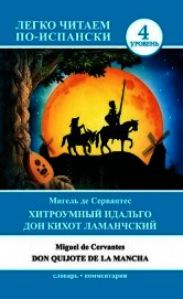 Книга Хитроумный идальго Дон Кихот Ламанчский / Don Quijote de la Mancha - Автор Сервантес Сааведра Мигель де