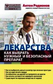 Книга Лекарства. Как выбрать нужный и безопасный препарат - Автор Родионов Антон Владимирович