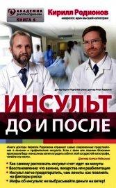 Книга Инсульт: до и после - Автор Родионов Кирилл Владимирович