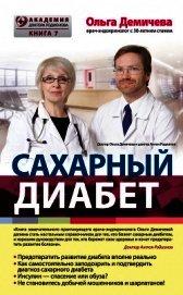 Сахарный диабет - Демичева Ольга Юрьевна