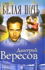 Белая ночь - Вересов Дмитрий