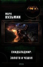 Скидбладнир: Золото и чешуя (СИ) - Кузьмин Марк Геннадьевич