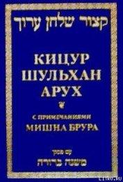 Кицур Шульхан Арух - Ганцфрид Шломо