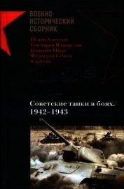 Танковый удар<br />Советские танки в боях. 1942—1943