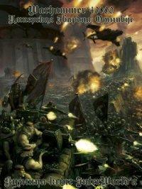 Имперская гвардия: Омнибус (ЛП) - Лайонс Стив