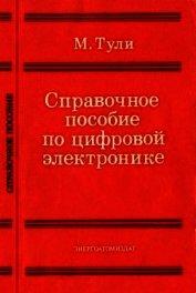 Книга Справочное пособие по цифровой электронике - Автор Тули Майк