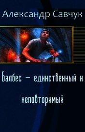 Балбес - единственный и неповторимый (СИ) - Савчук Александр Геннадьевич
