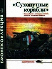 «Сухопутные корабли» (английские тяжелые танки Первой мировой войны) 2000/5 - Федосеев Семен Леонидович
