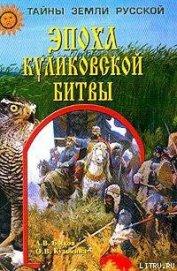Эпоха Куликовской битвы - Быков Александр Владимирович