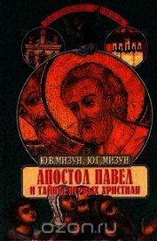 Апостол Павел и тайны первых христиан - Мизун Юлия Владиславовна