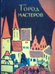 Книга Город мастеров (вариант) - Автор Габбе Тамара Григорьевна
