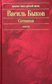 Его батальон - Быков Василь Владимирович