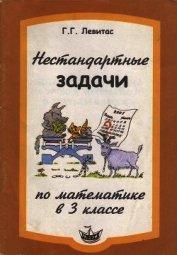 Книга Нестандартные задачи по математике в 3 классе - Автор Левитас Герман Григорьевич
