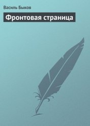 Фронтовая страница - Быков Василь Владимирович