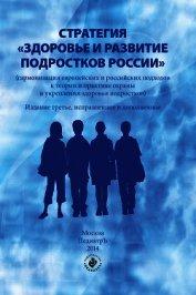 Стратегия «Здоровье и развитие подростков России» (гармонизация европейских и российских подходов к
