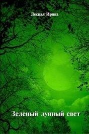 Зеленый лунный свет (СИ)