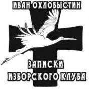 Записки Изборского клуба - Охлобыстин Иван Иванович