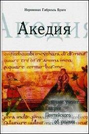 Акедия - Бунге Габриэль