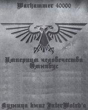 Империум человечества: Омнибус (ЛП) - Ренни Гордон