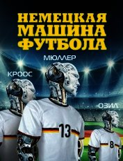 Книга Немецкая машина футбола - Автор Хонигстейн Рафаэль