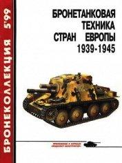 Бронетанковая техника стран Европы 1939-1945 гг. - Барятинский Михаил Борисович